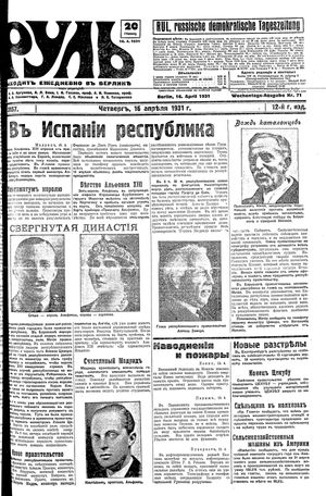 Rul' vom 16.04.1931