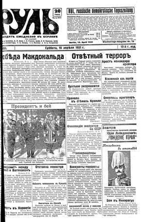 Rul' vom 18.04.1931
