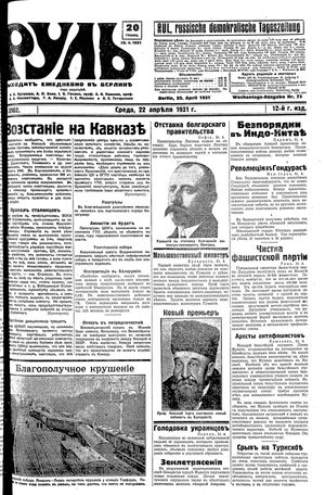 Rul' vom 22.04.1931