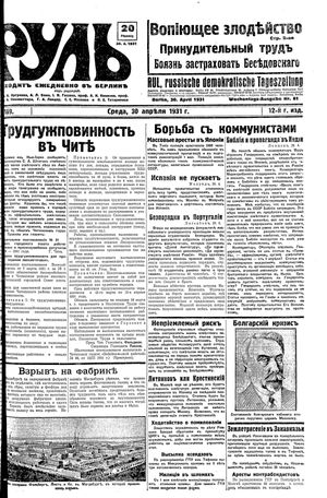 Rul' vom 30.04.1931