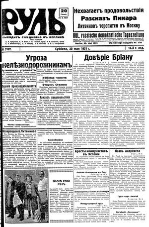 Rul' vom 30.05.1931