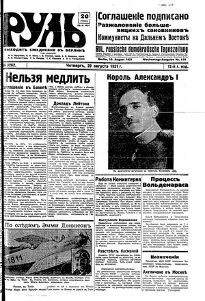 Rul' vom 20.08.1931