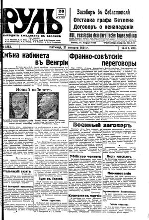 Rul' vom 21.08.1931