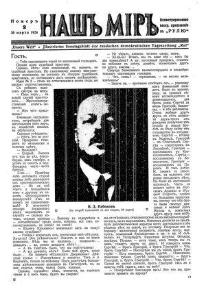 Naš mir vom 30.03.1924