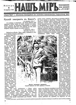 Naš mir vom 13.04.1924