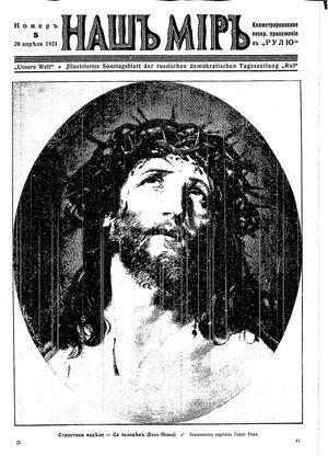 Naš mir vom 20.04.1924