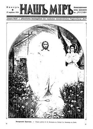Naš mir vom 27.04.1924