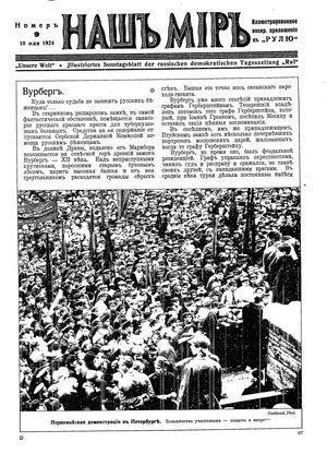 Naš mir vom 18.05.1924