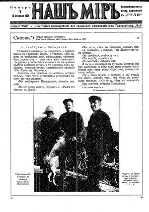 Naš mir vom 15.02.1925