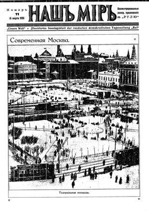 Naš mir vom 15.03.1925