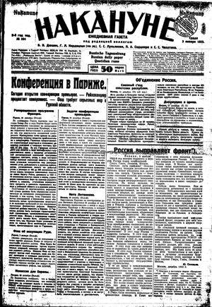 Nakanune on Jan 3, 1923