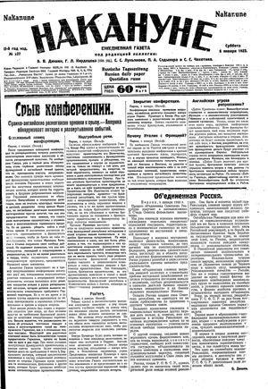 Nakanune vom 06.01.1923