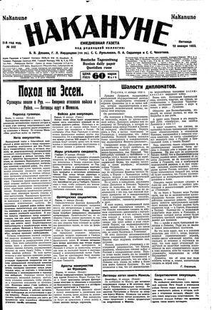 Nakanune on Jan 12, 1923