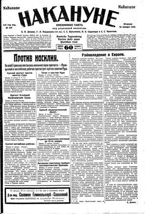 Nakanune vom 16.01.1923