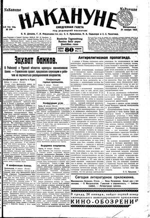 Nakanune vom 21.01.1923