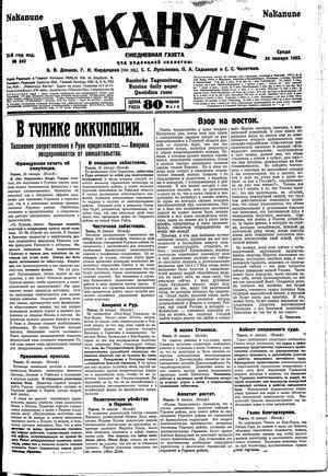 Nakanune on Jan 24, 1923