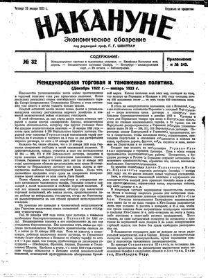 Nakanune vom 25.01.1923