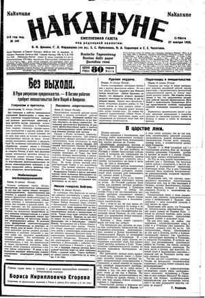 Nakanune vom 27.01.1923