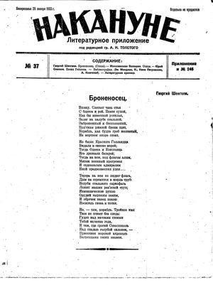 Nakanune vom 28.01.1923