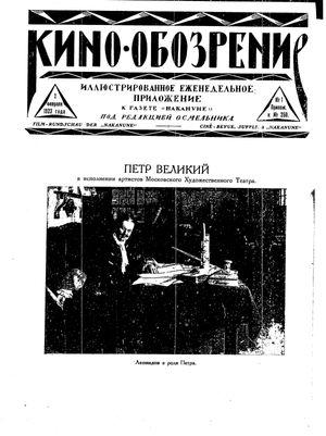 Nakanune vom 02.02.1923