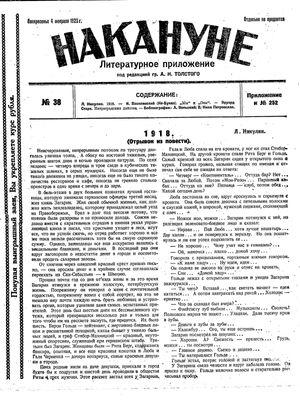 Nakanune vom 04.02.1923
