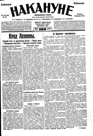 Nakanune vom 06.02.1923