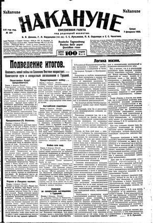 Nakanune vom 07.02.1923