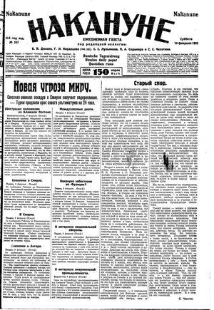 Nakanune vom 10.02.1923