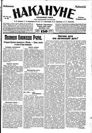 Nakanune vom 13.02.1923
