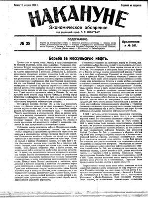 Nakanune vom 15.02.1923
