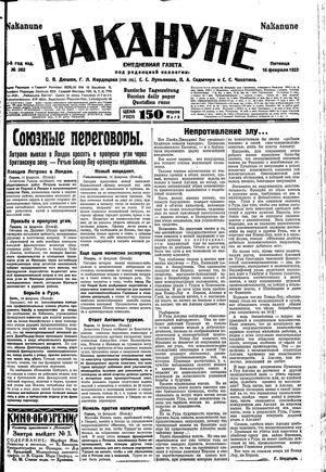 Nakanune on Feb 16, 1923