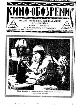 Nakanune vom 17.02.1923