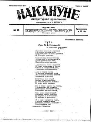 Nakanune vom 18.02.1923