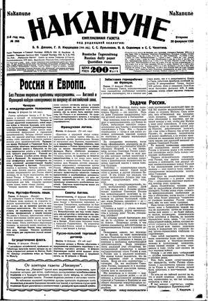 Nakanune vom 20.02.1923