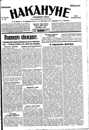 Nakanune vom 21.02.1923