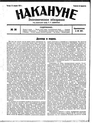 Nakanune vom 22.02.1923
