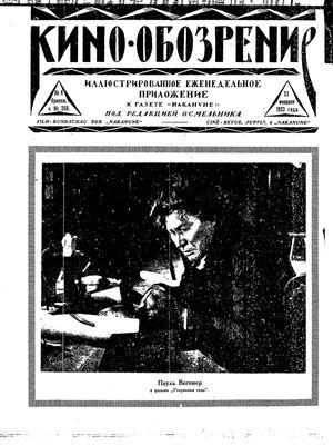 Nakanune vom 23.02.1923