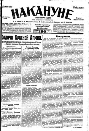 Nakanune on Feb 27, 1923