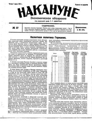 Nakanune vom 01.03.1923