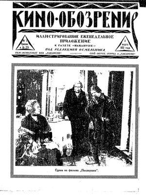Nakanune on Mar 3, 1923