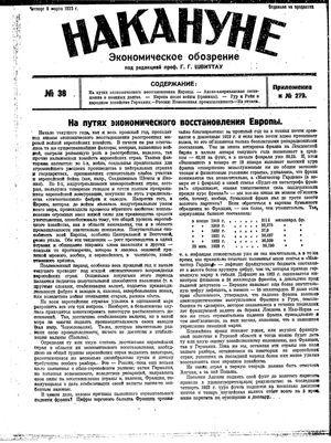 Nakanune on Mar 8, 1923