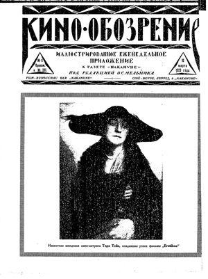 Nakanune vom 10.03.1923