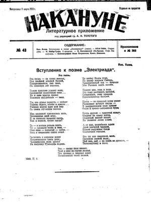 Nakanune vom 11.03.1923