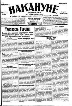 Nakanune vom 13.03.1923