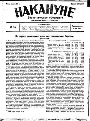 Nakanune vom 15.03.1923
