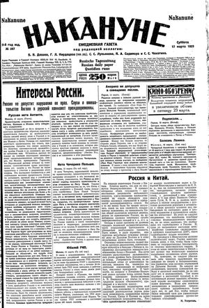 Nakanune vom 17.03.1923