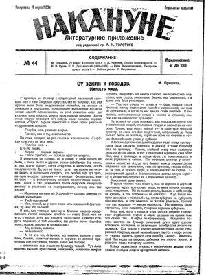 Nakanune vom 18.03.1923