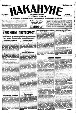 Nakanune vom 20.03.1923