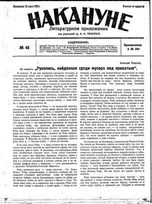 Nakanune vom 25.03.1923
