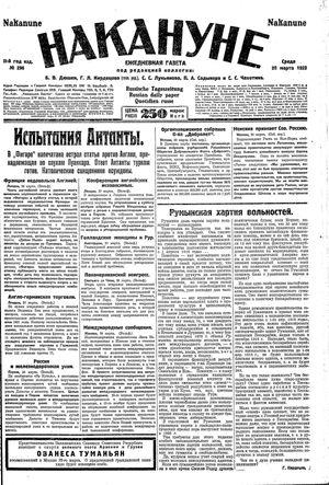 Nakanune vom 28.03.1923